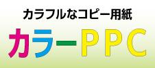 カラフルなコピー用紙 カラーPPC