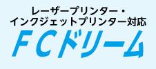 レーザープリンター・インクジェットプリンター対応 FCドリーム