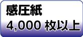 4,000枚以上 リンク