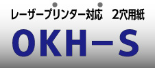 レーザープリンター対応 2穴用紙 OKH-S