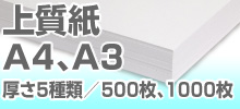 A3/A4上質紙 リンク