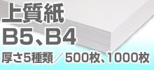B4/B5上質紙 リンク