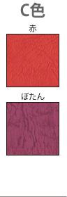 レザック66トップページC色