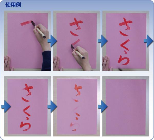 水筆用紙使用例。水筆で字を書いてから乾燥して字が消えるまで。